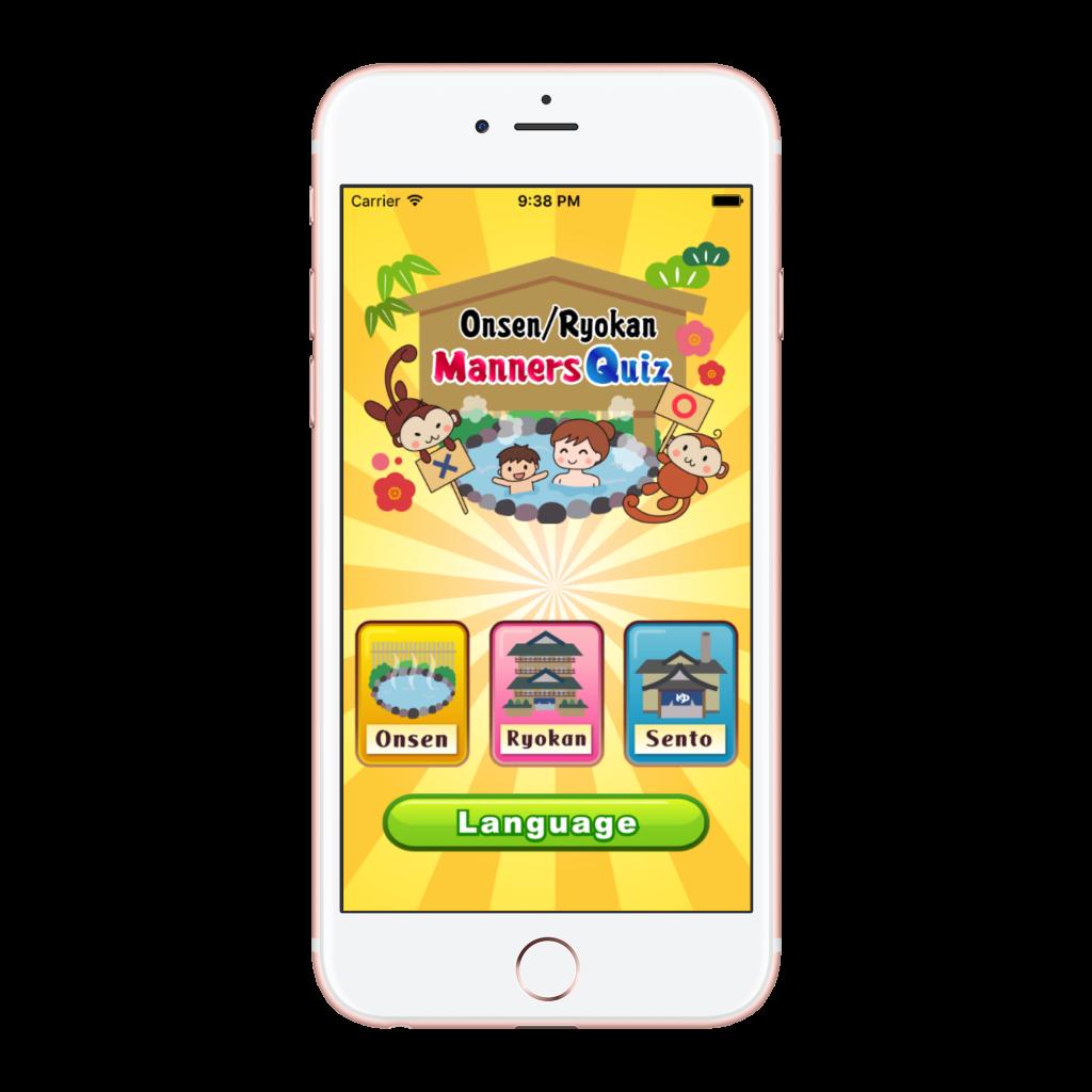温泉旅館マナークイズアプリ。 iPhoneとAndroidに両対応。
